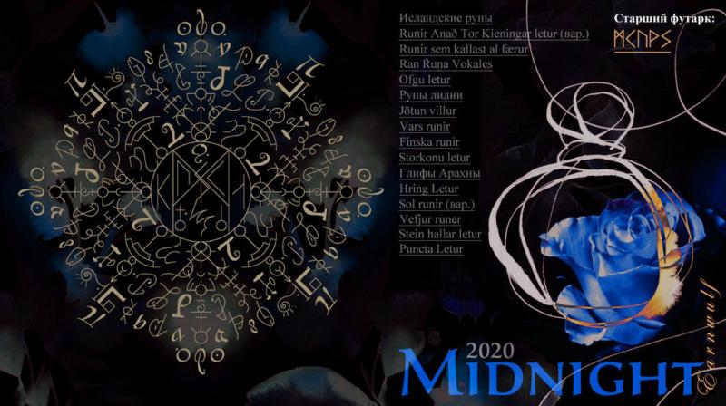 Midnight (морок красоты и привлекательности) 15850010