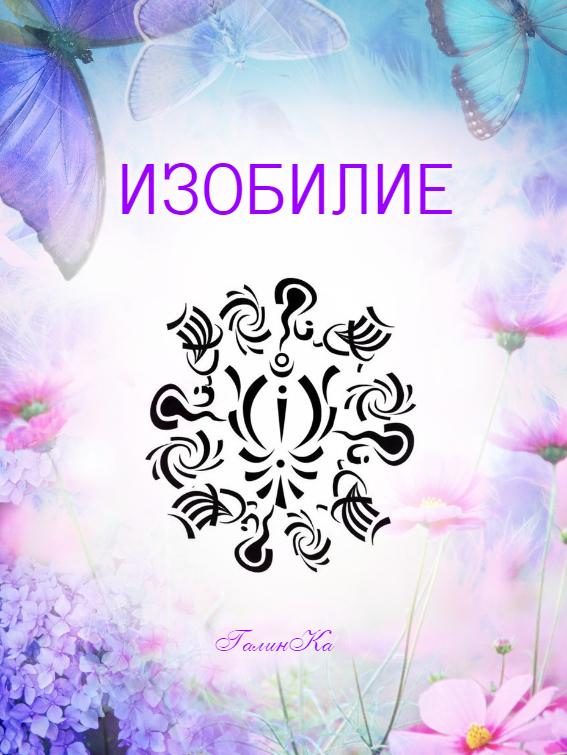"""Став """"Изобилие"""" 15867610"""