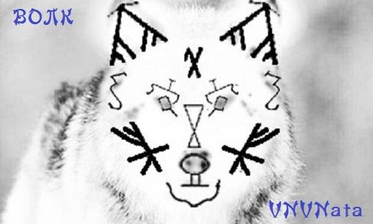 "Став ""Волк"" 15877311"