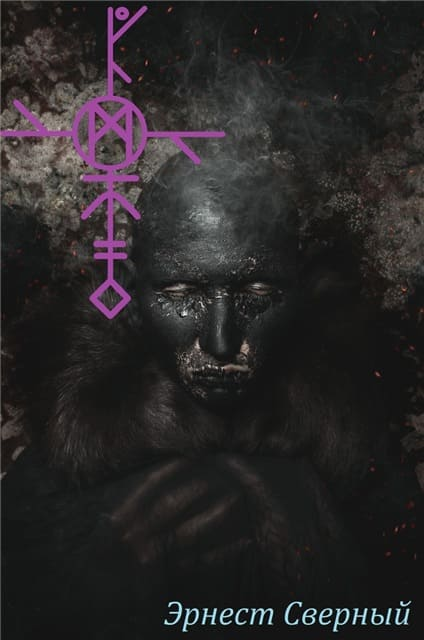 Руностав / пиромантия: Умирающий свет 15888510