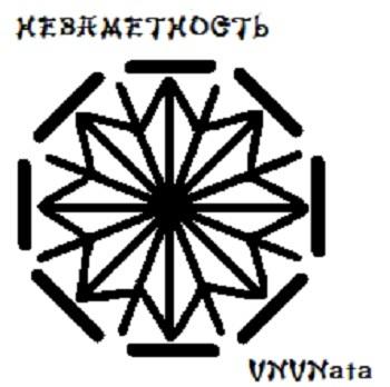 """Став """"Незаметность"""" 15901310"""