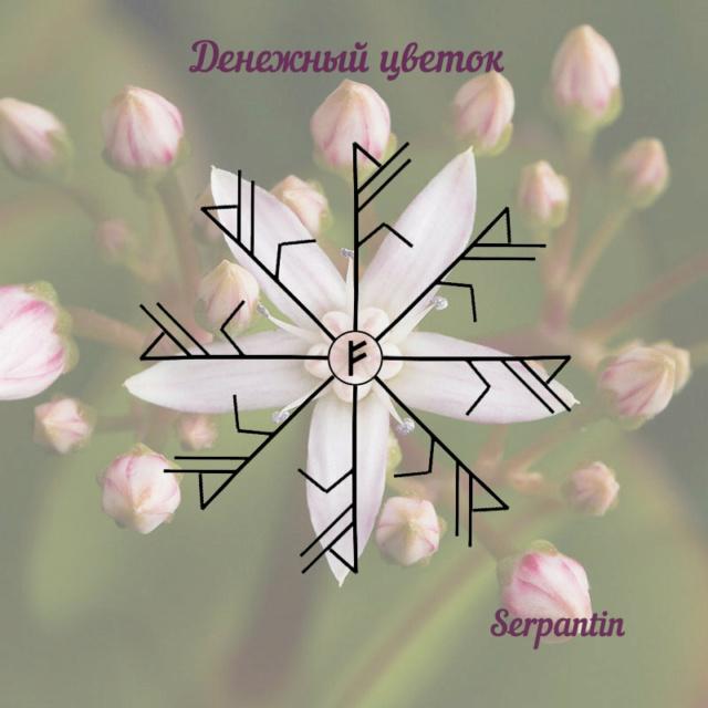 """Став """"Денежный цветок и Цветок изобилия"""" 16055610"""