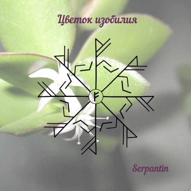 """Став """"Денежный цветок и Цветок изобилия"""" 16055611"""