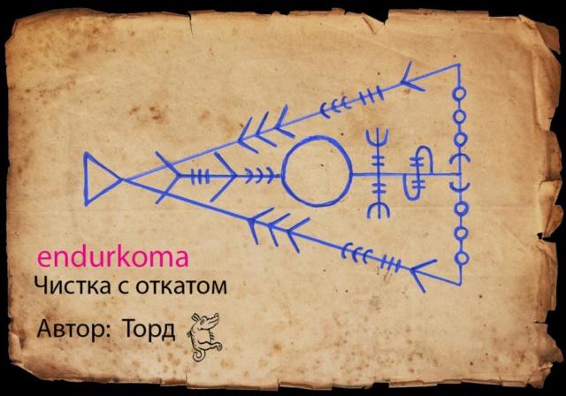 Став Чистка с возвратом  (endurkoma) 16330010