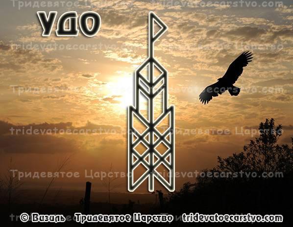 """Став """"УДО"""" 17210"""