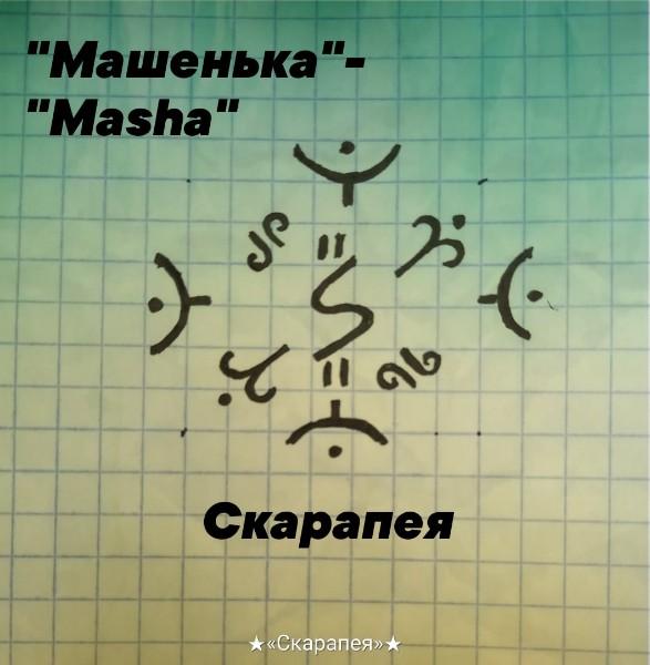 """Машенька""-""Masha"". 1aeeya10"