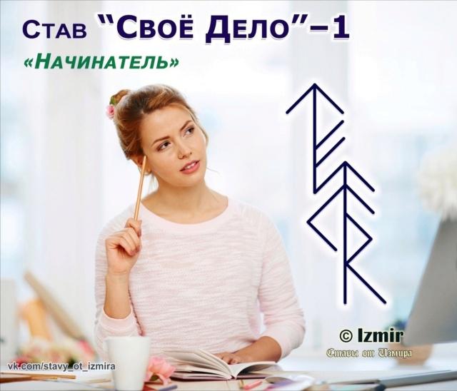 Став «СВОЁ ДЕЛО» -1 («Начинатель») 1cqzsm10