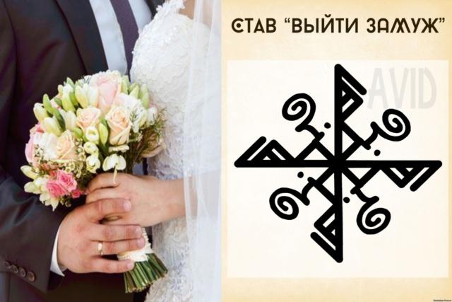 "Став ""Выйти замуж"" 1nf3qe10"