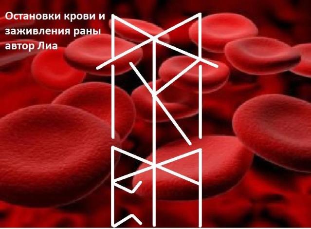 Став остановки крови и заживления раны 1rbuaq10