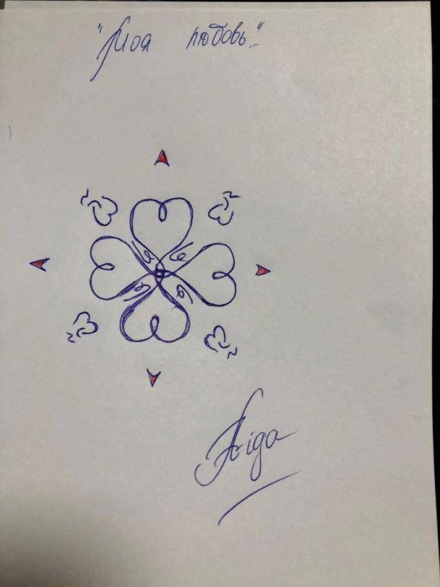 «Моя любовь…» автор Aiga 1wpwh_10