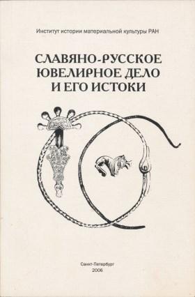 Славяно-русское ювелирное дело и его истоки  2006-s10