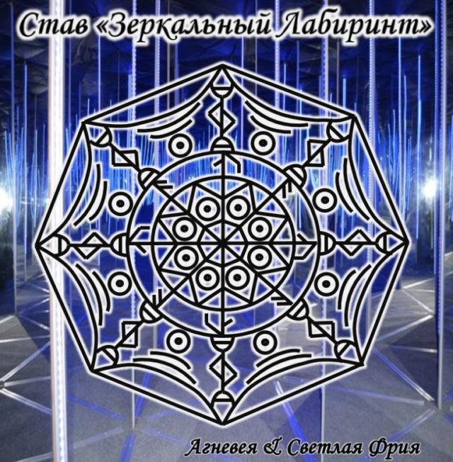 Став «Защита «Зеркальный Лабиринт»  2019-010