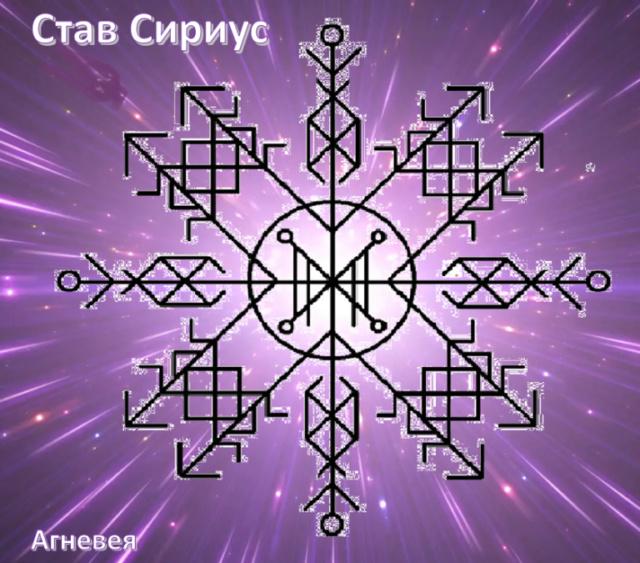 Став «Сириус»  2019-012