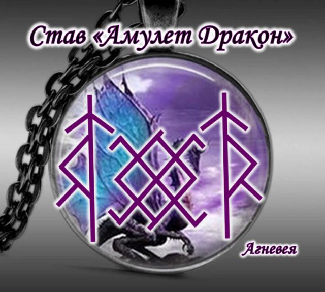 Став «Амулет Дракон»  2019-110