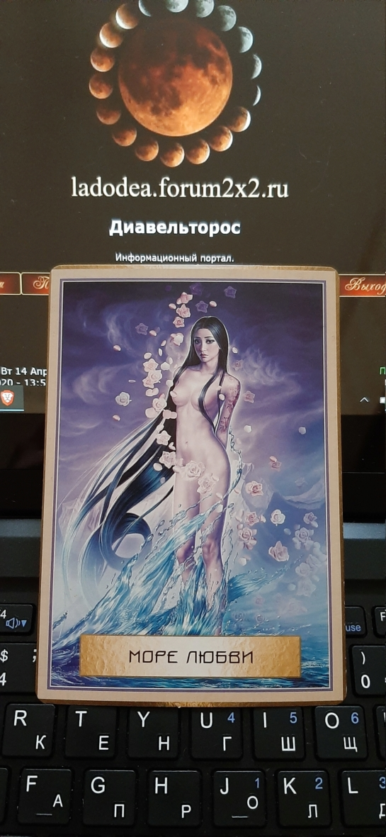 """Совет от оракула """"Мудрость золотого пути"""" 20200427"""