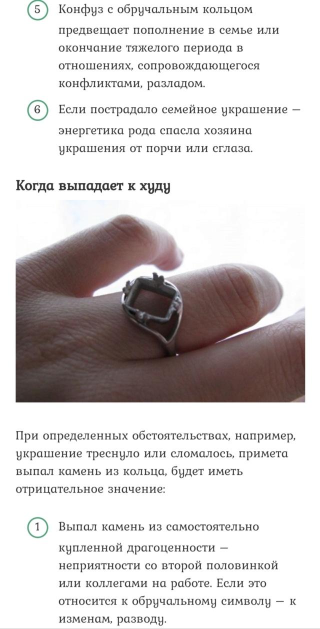 Если выпал камень из кольца 20210214