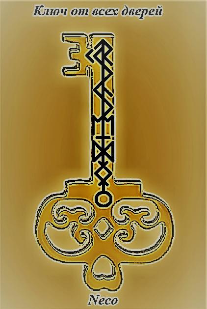 Ключ от всех дверей 23327410