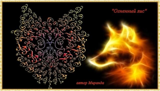 Огненный Лис(дух-защитник) 2xkajc10