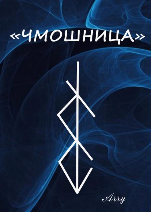 Став Чмошница автор Arry 38297c10