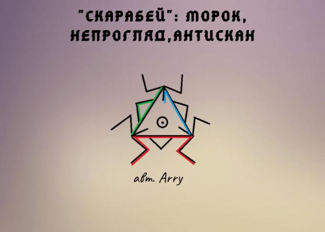 """""""Скарабей"""" (морок/непрогляд/антискан) 383cf210"""