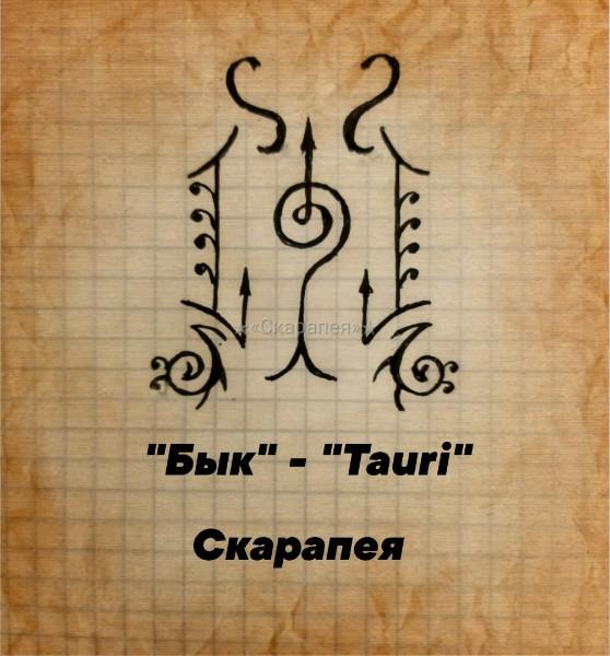 """Графика """"Бык"""" - """"Tauri"""" 3bottb10"""