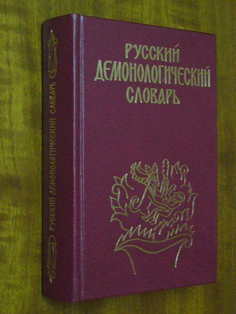 Русский демонологический словарь 4256_910