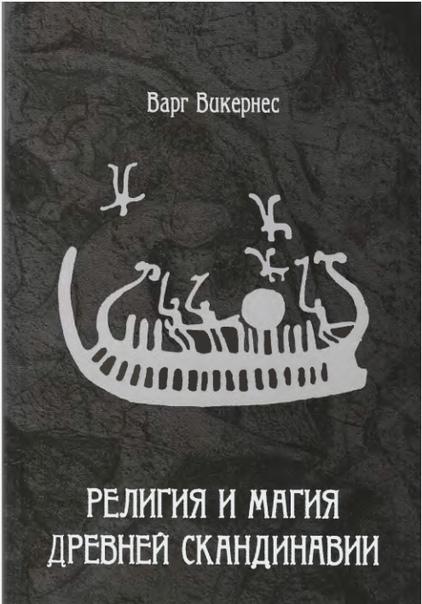 Религия и магия Древней Скандинавии 4ebpwo10