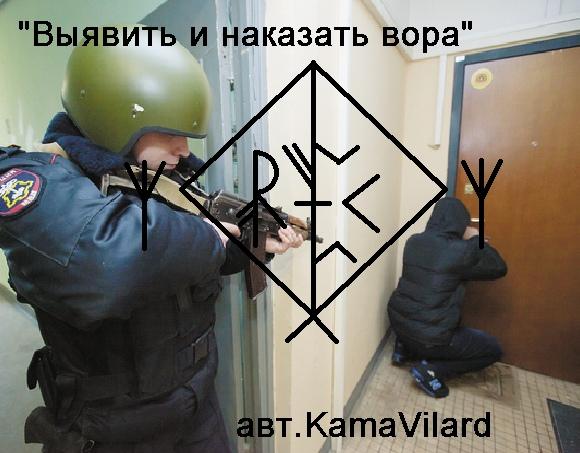 """""""Выявить и наказать вора"""" авт.KamaVilard 4kkzmp10"""