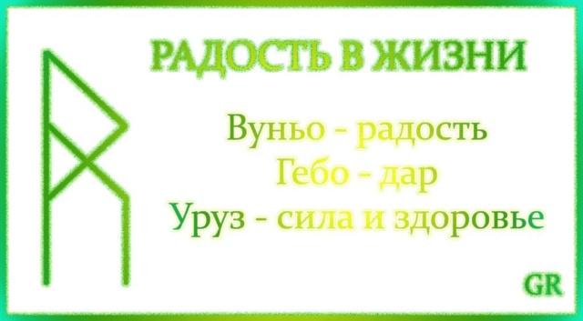 """Став """"Радость жизни"""" 5212a810"""