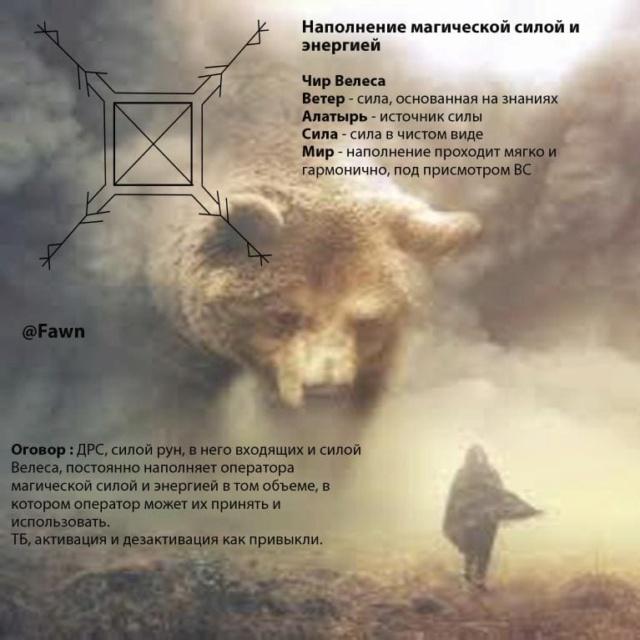 """Став """"Наполнение магической силой и энергией"""" 52328010"""