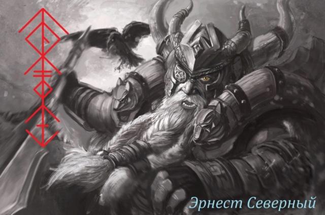 "Став ""Гунгнир"" 54cb0510"