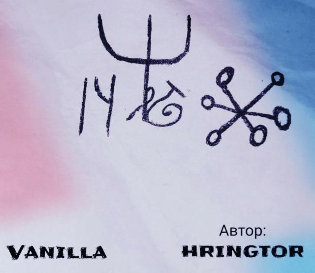 Став: VANILLA Автор: HRINGTOR 6979ed10