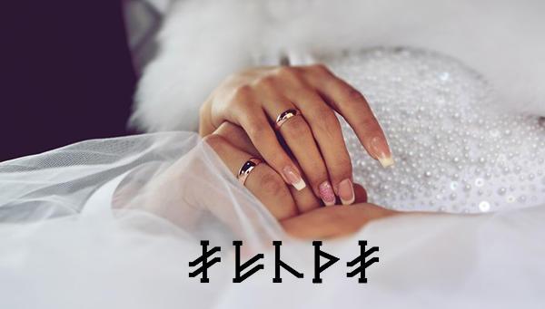 Формула «Выйти замуж» 6nm54v10
