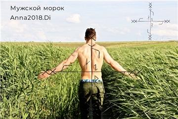 "Став ""Мужской морок"" (Викинг)  7267d810"