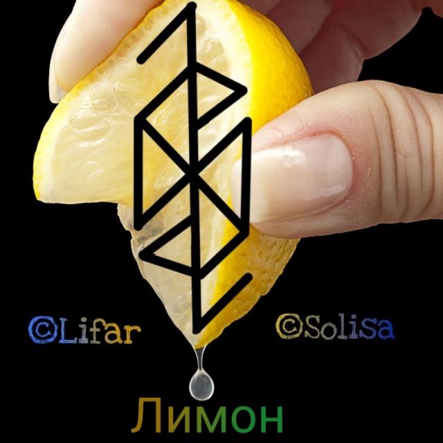 """Став """"Лимон""""Авторs Solisa & Lifar 83610"""