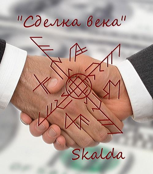 "Став "" Сделка века ""  8461_910"