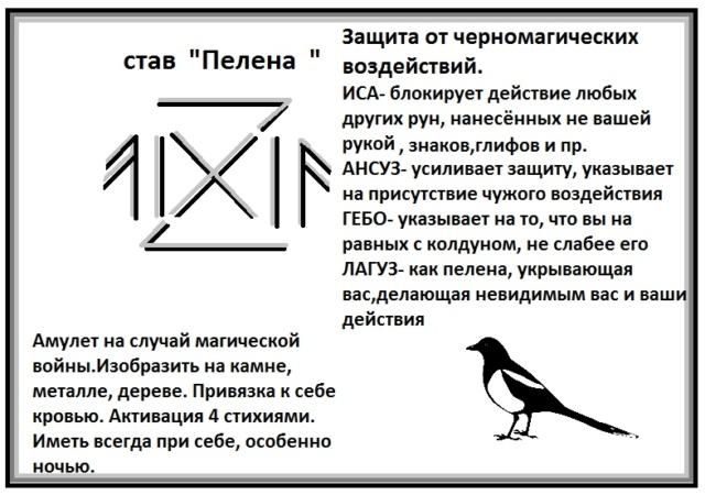 Став ПЕЛЕНА автор Сорока 8gefld10