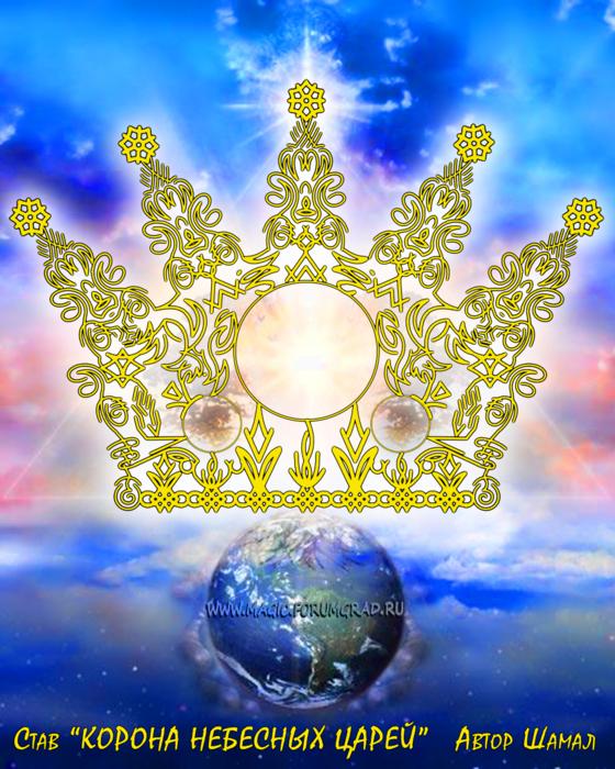 """Став """"Корона небесных царей"""" 92970111"""