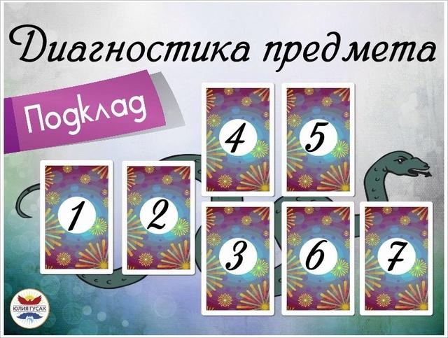 "Расклад ""Змея подколодная"" 9991010"