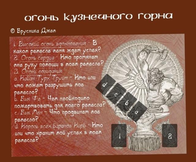 """Расклад """"Огонь Кузнечного Горна""""  9qn7mv10"""