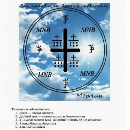 Защитный щит Архангела Михаила автор Мэрлин _27