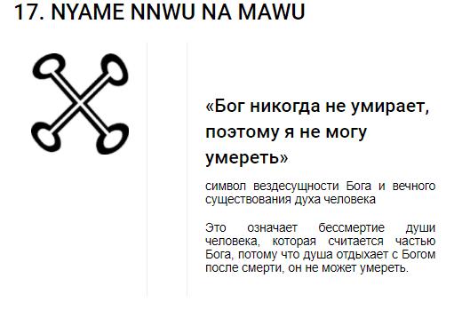 Африканские символы Adinkra __1310
