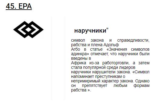 Африканские символы Adinkra __2810