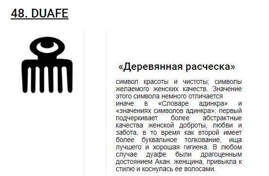 Африканские символы Adinkra __3110
