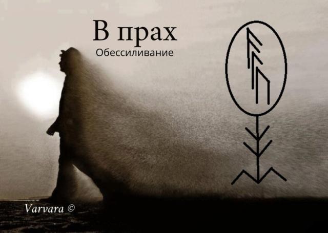 В ПРАХ автор Varvara _ybio910