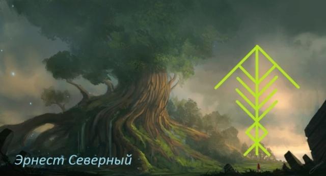 """Руностав """"Иггдрасиль"""" A1110"""