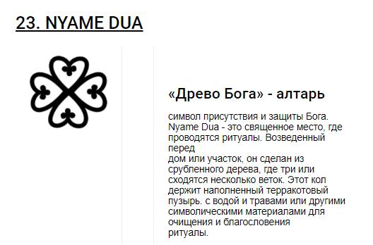 Африканские символы Adinkra Aa_111