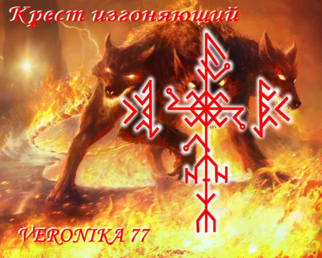 Став,,Крест изгоняющий,, Aao_0010