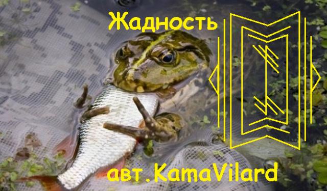 """""""Жадность"""" авт.KamaVilard Aau1110"""