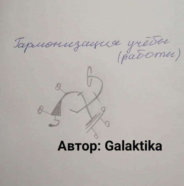 Гармонизация учебы(работы) Asqpj_10